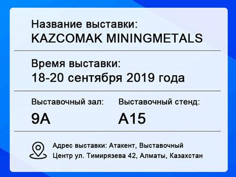 Выставка Kazcomak 2019
