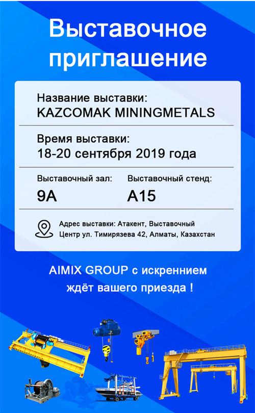 Выставка Kazcomak 2019 в Казахстане